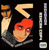 ASHCAN COPY - FILM MUSIC VOL. III*