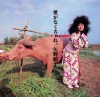 Ai Ga Nakucha Ne (2021 reissue)