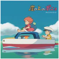 Ponyo On The Cliff By The Sea Soundtrack